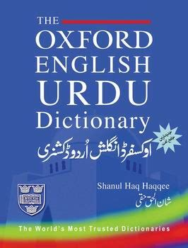 All kind of software & much more: English to Urdu and Urdu