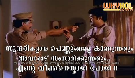 Mohanlal's weakness malayalam funny dialogue